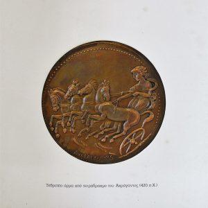 Τέθριππο άρμα από τετράδραχμο του Ακράγαντος (420 π.Χ.) (by ilias LALAOUNIS)